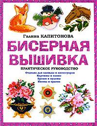 Галина Капитонова Бисерная вышивка: Практическое руководство вышивка бисером открытка 4 песик
