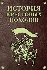 Монусова, Екатерина  - История Крестовых походов