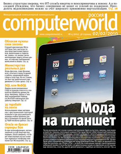 Открытые системы Журнал Computerworld Россия №03/2010 планшет