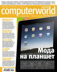 системы, Открытые  - Журнал Computerworld Россия &#847003/2010
