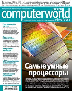Журнал Computerworld Россия №04-05/2010