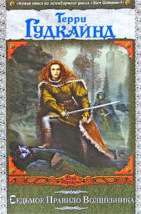 Гудкайнд, Терри  - Седьмое Правило Волшебника, или Столпы творения