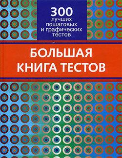 Большая книга тестов. 300 лучших пошаговых и графических тестов