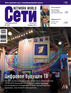 Сети / Network World №01-02/2010