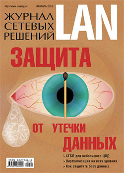 Журнал сетевых решений / LAN №02/2010