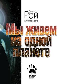 Олег Рой Мы живем на одной планете книги эксмо последний космический шанс