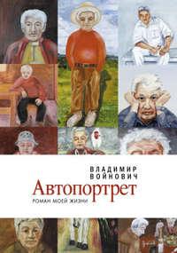Войнович, Владимир  - Автопортрет: Роман моей жизни