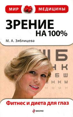 Маргарита Александровна Зяблицева Зрение на 100%. Фитнес и диета для глаз