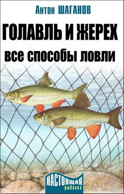 Антон Шаганов - Голавль и жерех. Все способы ловли