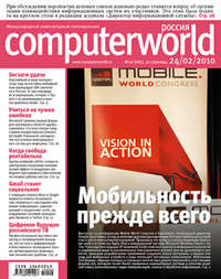 системы, Открытые  - Журнал Computerworld Россия №06/2010