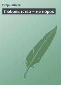 Зябнев, Игорь  - Любопытство – не порок