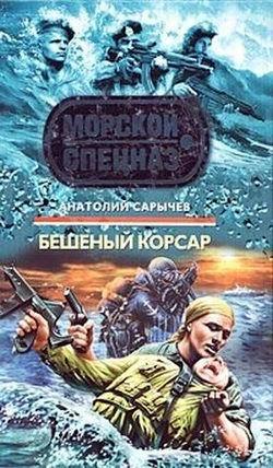 Анатолий Сарычев Бешеный корсар
