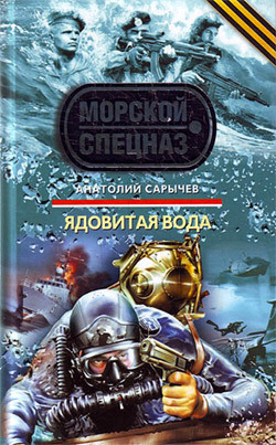 Анатолий Сарычев Ядовитая вода антей голубицкая путевку в брянске