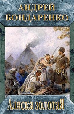 захватывающий сюжет в книге Андрей Бондаренко