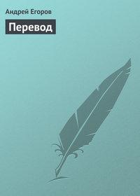 Егоров, Андрей  - Перевод