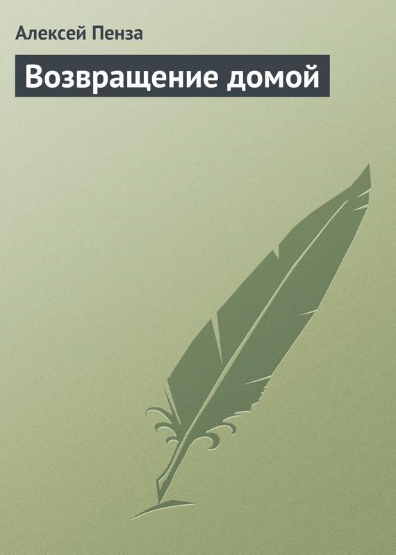 Алексей Пенза Возвращение домой