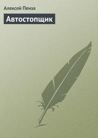 Пенза, Алексей  - Автостопщик