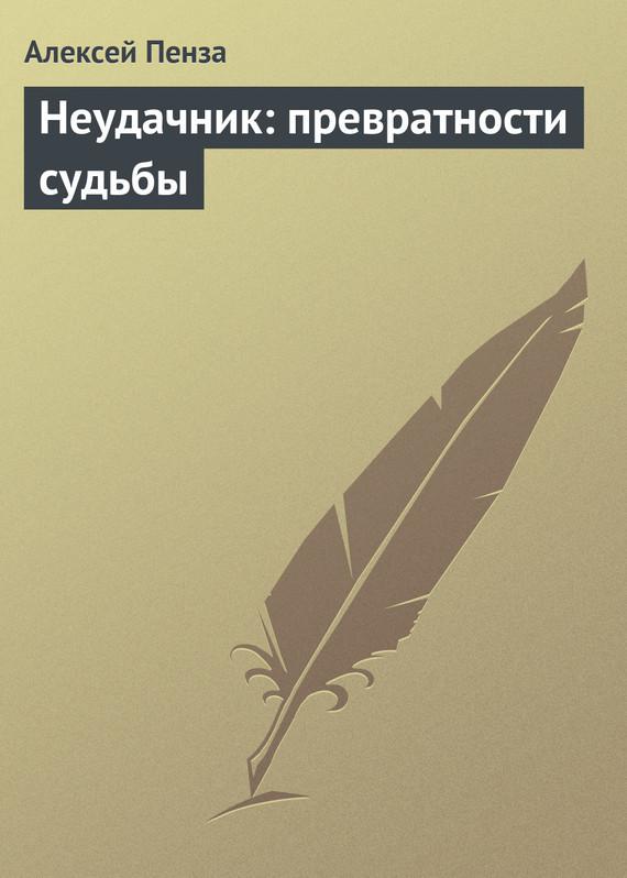 Алексей Пенза Неудачник: превратности судьбы