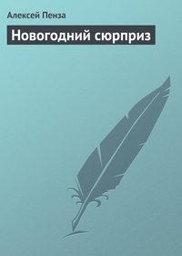 Пенза, Алексей  - Новогодний сюрприз