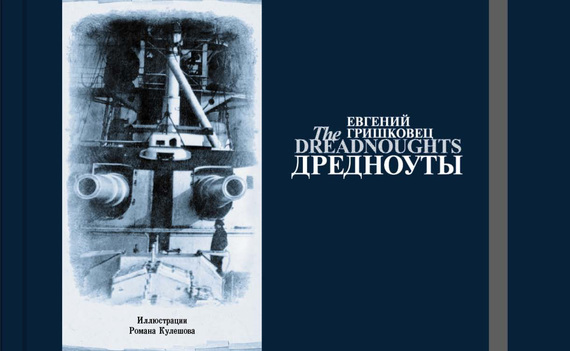 Евгений Гришковец Дредноуты евгений гришковец весы и другие пьесы