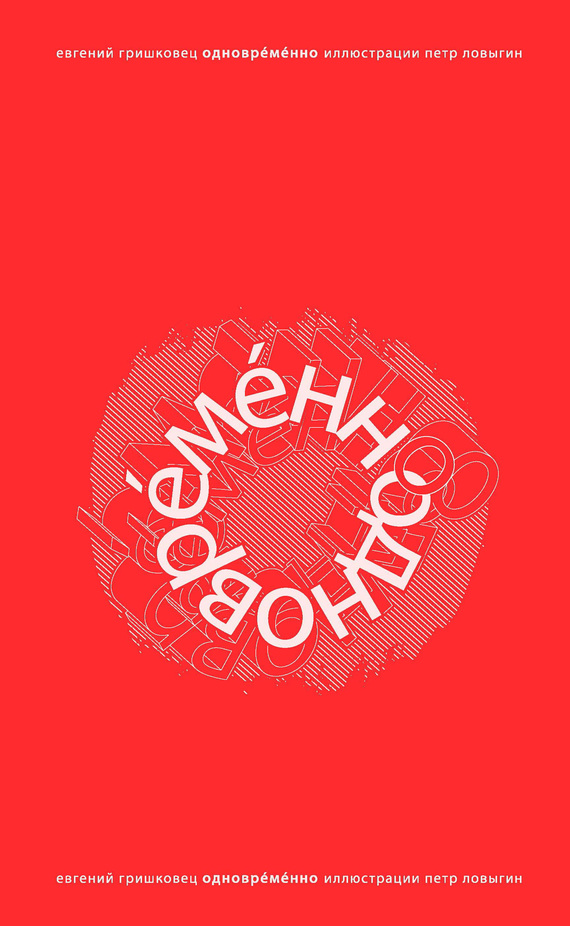 Евгений Гришковец ОдноврЕмЕнно гришковец евгений валерьевич избранные записи