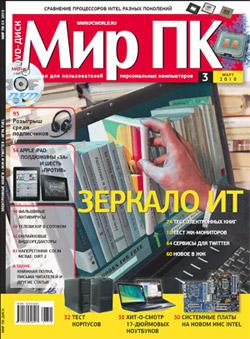 Мир ПК Журнал «Мир ПК» №03/2010