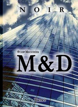 M&D ( Федор Московцев  )