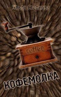 - Кофемолка