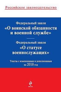 - Федеральный закон «О статусе военнослужащих». Текст с изменениями и дополнениями на 2010 год