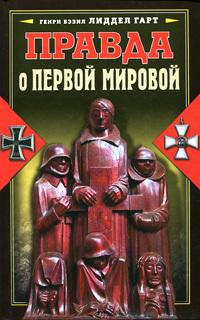 Генри Бэзил Лиддел Гарт Правда о Первой мировой