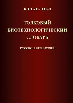занимательное описание в книге Вячеслав Тарантул