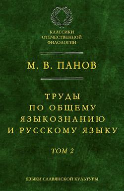 М. В. Панов Труды по общему языкознанию и русскому языку. Т. 2 труды по языкознанию в 2 х томах том 2