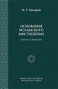 Насыров, Ильшат Рашитович  - Основания исламского мистицизма: генезис и эволюция