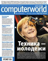 системы, Открытые  - Журнал Computerworld Россия &#847007/2010