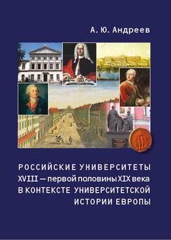 занимательное описание в книге А. Ю. Андреев