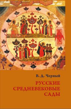Валентин Дмитриевич Черный Русские средневековые сады: опыт классификации