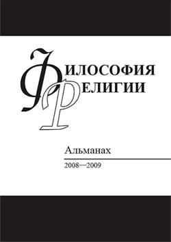 Сборник статей Философия религии: Альманах 2008–2009 сборник статей философия здоровья