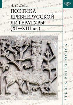 Поэтика древнерусской литературы XI–XIII вв