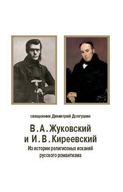 В.А.Жуковский и И.В.Киреевский: Из истории религиозных исканий русского романтизма