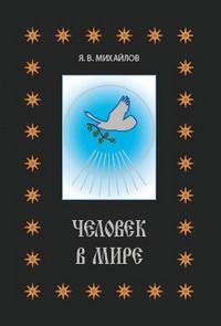 Михайлов, Ярослав Всеволодович  - Человек в мире