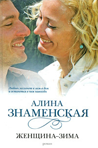 бесплатно скачать Алина Знаменская интересная книга