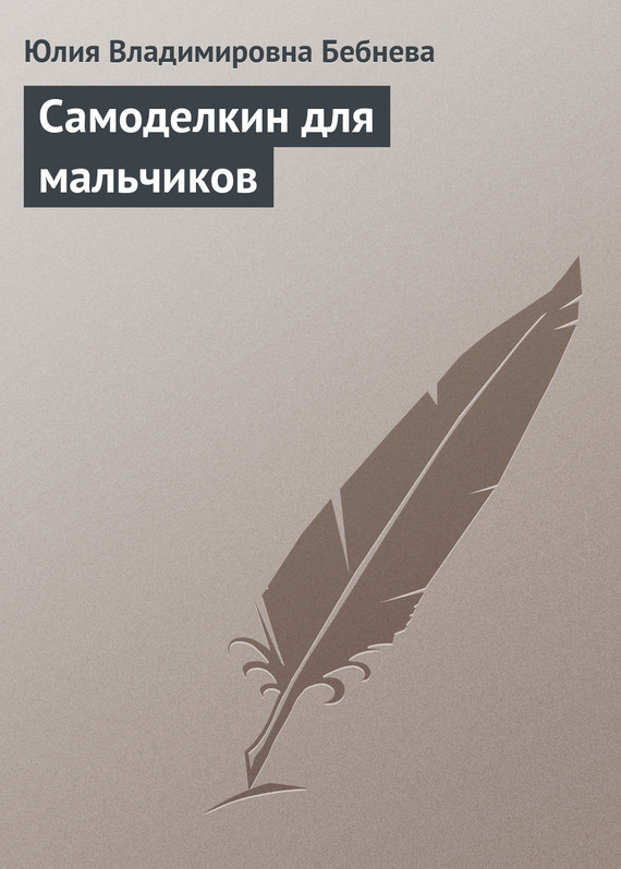 захватывающий сюжет в книге Юлия Владимировна Бебнева