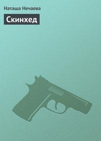 Нечаева, Наташа  - Скинхед