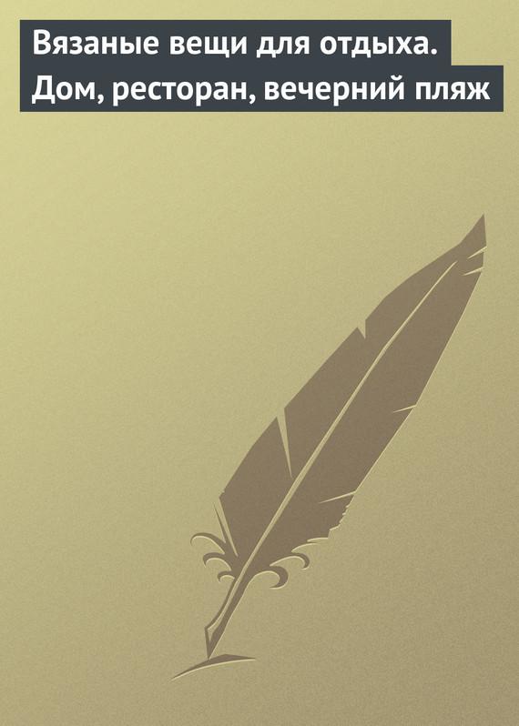 Красивая обложка книги 00/43/26/00432692.bin.dir/00432692.cover.jpg обложка