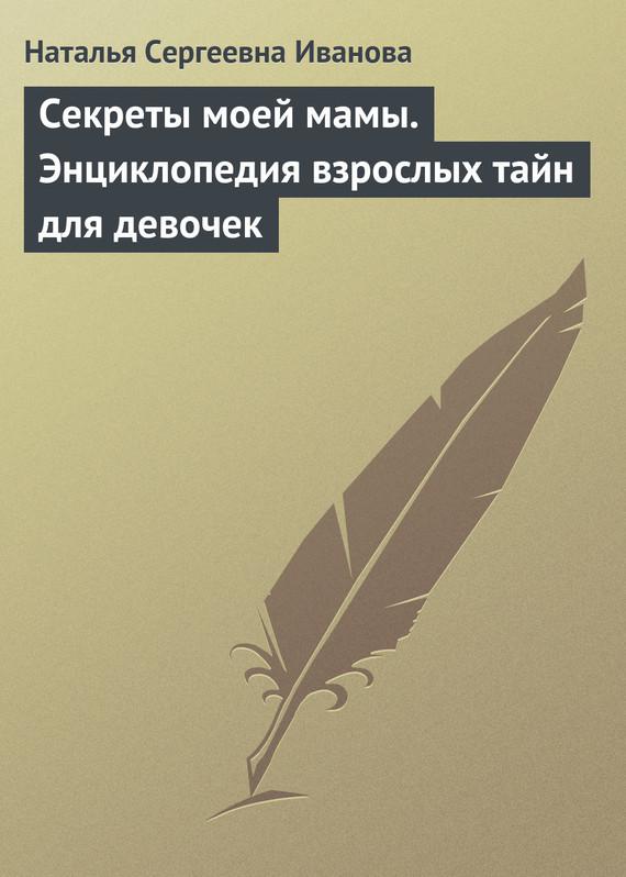 Наталья Иванова - Секреты моей мамы. Энциклопедия взрослых тайн для девочек