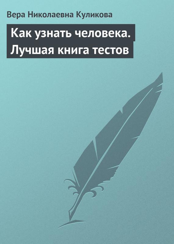 Обложка книги Как узнать человека. Лучшая книга тестов, автор Куликова, Вера