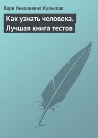 Куликова, Вера  - Как узнать человека. Лучшая книга тестов