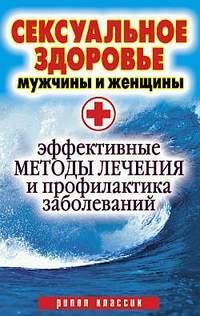 Ульянова, Ирина Ильинична  - Сексуальное здоровье мужчины и женщины. Эффективные методы лечения и профилактика заболеваний