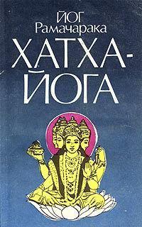 Рамачарака Хатха-йога валентин дикуль упражнения для позвоночника для тех кто в пути