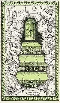 Рамачарака - Основы миросозерцания индийских йогов